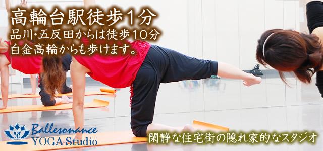 五反田からも通えるバレゾナンスヨガスタジオ品川高輪教室