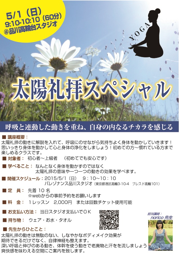 20160501taiyoreihai_