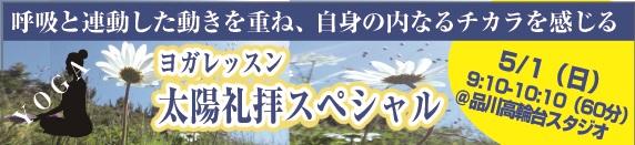 20160501taiyoreihai_b
