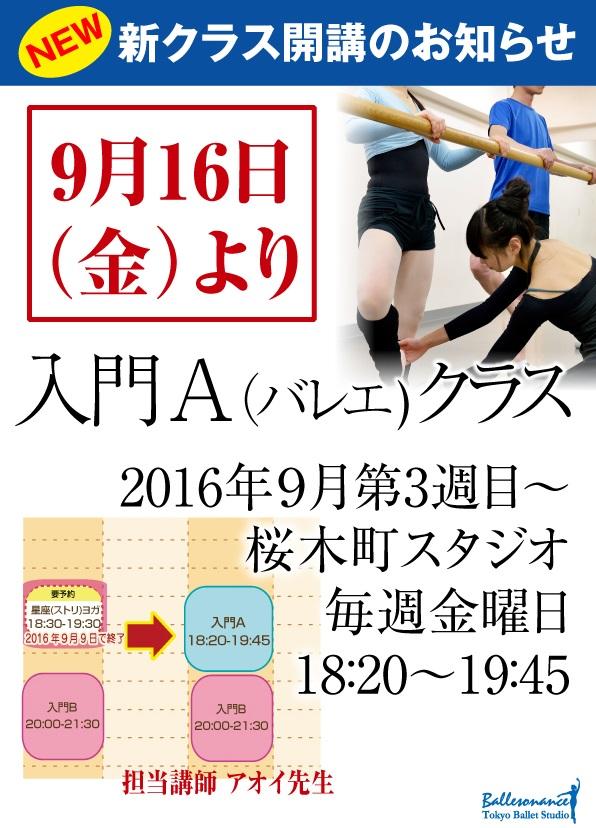 20160916_入門A新設