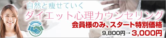 diet-banner570